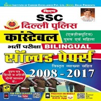 Delhi Police Constable Executive Exam Solved Papers